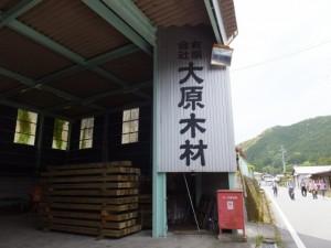 有限会社 大原木材(大台町営バス 大井〜下大井)