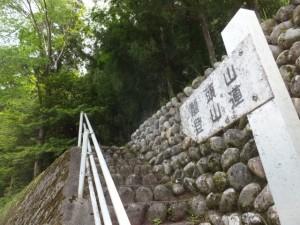 龍頭山登山道の道標