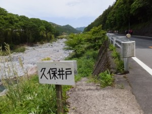 「久保井戸」の地名板