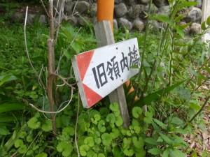 旧領内橋(宮川)の案内板