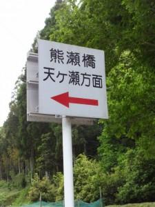 熊瀬橋、天ヶ瀬方向の案内板