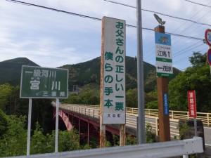 荻原橋(宮川)