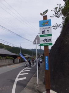 「ここから大台町 薗(その)」の地名板