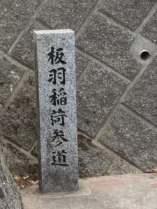 板羽稲荷参道の道標