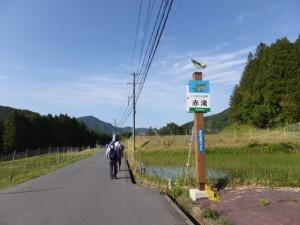 「ここから大台町 赤滝(あかたき)」の地名板