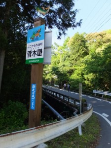 「ここから大台町 菅木屋(すがごや)」の地名板
