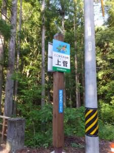 「ここから大台町 上菅(かみすが)」の地名板