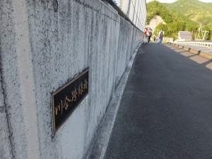 川合跨線橋(JR紀勢本線)