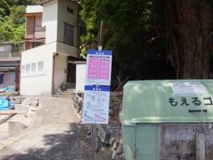 ふれあいバス ハラソ線 神社前 バスのりば(尾鷲市梶賀町)