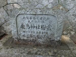 尾鷲市指定文化財 天然記念物 飛鳥神社樹叢の登録碑