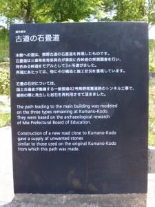 三重県立熊野古道センター、駐車場からのアプローチ・古道の石畳の説明板
