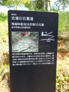 三重県立熊野古道センター、駐車場からのアプローチ・古道の石畳道の説明板