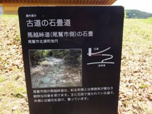 三重県立熊野古道センター、駐車場からのアプローチ 古道の石畳道の説明板