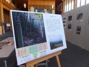 企画展 熊野への道 〜写真で歩く参詣道〜(三重県立熊野古道センター)