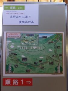 企画展 高野山町石道と霊場高野山(三重県熊野古道センター)