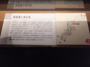 長島湊と海の道(三重県熊野古道センター 展示棟)