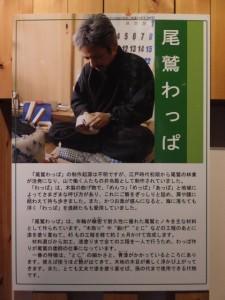尾鷲わっぱ(三重県熊野古道センター 展示棟)