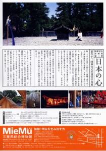 MieMu開館記念企画展第二弾『日本の心』第六十二回神宮式年遷宮写真展