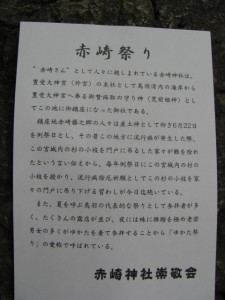 赤崎祭り(赤崎神社崇敬会)