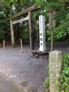 倭姫宮(2014年06月07日時点)