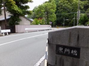 黒門橋(古市街道)