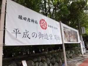 「平成の御造営開始」の横断幕(猿田彦神社)