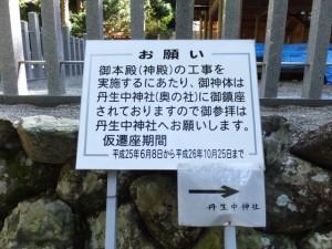 丹生神社、仮遷座の説明板(多気町丹生)