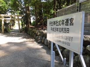 丹生神社式年遷宮 平成26年10月26日の案内板(多気町丹生)