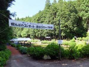 田んぼのコンサート・農村ビオトープ体験会場(多気町丹生)