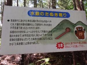 「水銀のたぬき掘り」の説明板(多気町丹生)