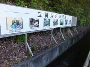 「立梅用水の遺跡」の説明板(多気町丹生)