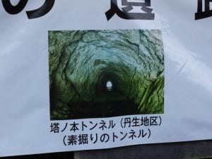 塔ノ本トンネル「立梅用水 素掘のトンネル」の説明板(多気町丹生)