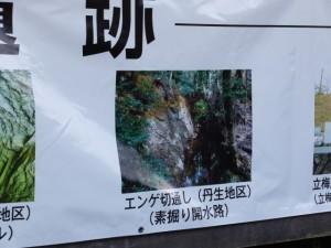 エンゲ切通し「立梅用水 素掘開水路」の説明板(多気町丹生)