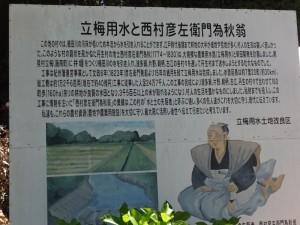 「立梅用水と西村彦左衛門為秋翁」の説明板(多気町丹生)