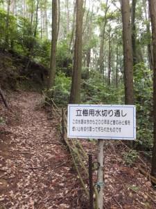 「立梅用水切り通し」の説明板(多気町丹生)
