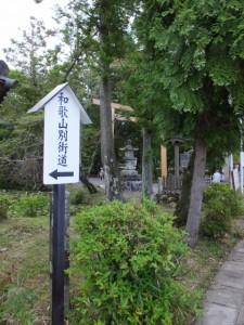 丹生神社参道入口付近、「和歌山別街道」の案内板(多気町丹生)