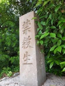 佐那神社の「禁殺生」石(多気町仁田)