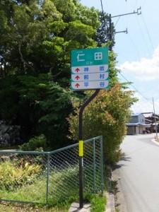「多気町仁田(にた)」の地名板