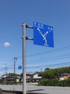 国道42号、佐那神社付近の道路案内板