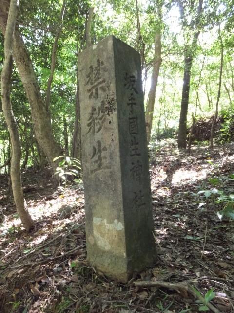 「禁殺生」石(坂手国生神社)