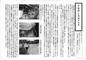 さなやしろ五十七号(佐那神社)
