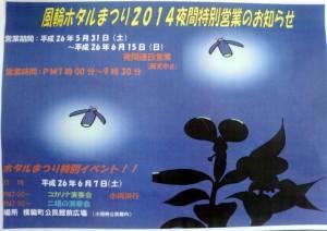 「風輪ホタルまつり2014夜間特別営業のお知らせ」ポスター
