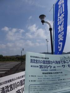 グリーンプラザおおだい(大台町栃原)