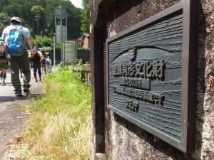 船木橋(宮川)、登録有形文化財 第24-0008号