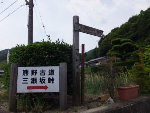 熊野古道三瀬坂峠の三瀬川登り口(県道747号 打見大台線)