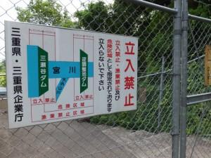 逆調整池ダム(宮川)付近