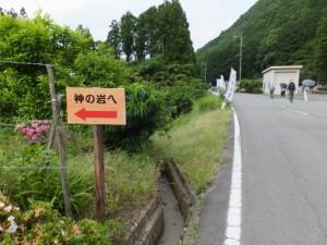 県道747号 打見大台線沿いにある「←神の岩へ」の案内板