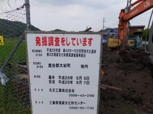 大辻遺跡、埋蔵文化財発掘調査現場(度会郡大紀町)