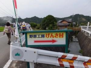 「野原工房げんき村→」案内板付近