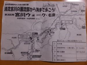 清流宮川の源流部から海まで歩こう! 第三区間 宮川ウォーク・右岸のマップ